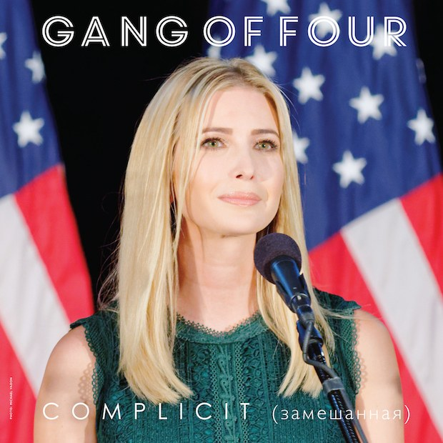 "Cover art for ""Complicit."" 2018"